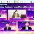 Future Thailand สู่อนาคตที่สร้างได้ ด้วยการวิจัยและนวัตกรรม