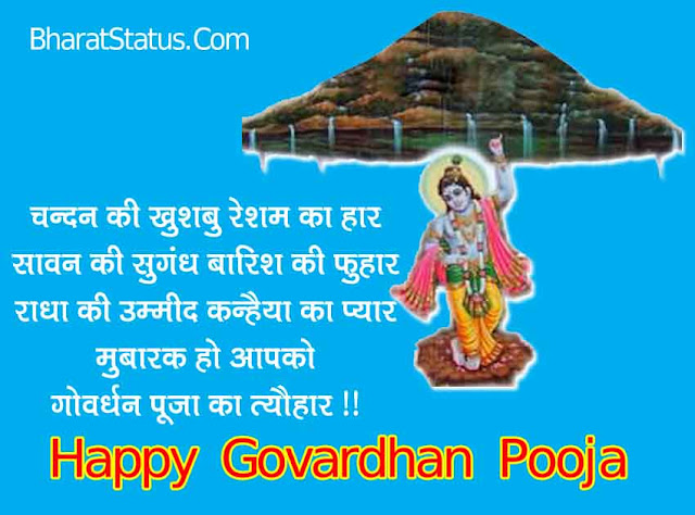 Govardhan Pooja Shayari in Hindi