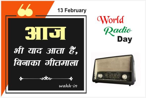 World Radio Day Quotes With Images