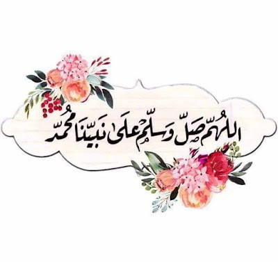 اللهم صلي على سيدنا محمد وعلى أله وصحبه وسلم