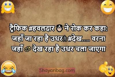 Funny Shayari in Hindi Picture
