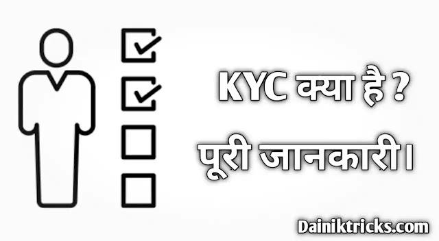 KYC क्या है ? क्या KYC करवाना जरूरी होता है ?