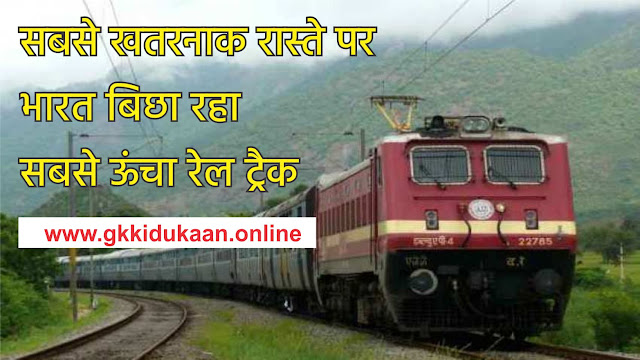 dangerous railway track in India is under contraction