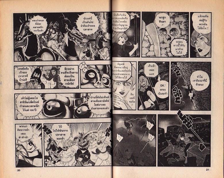 Black Knight Bat - หน้า 12