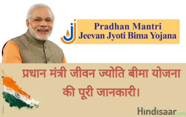 Pradhan Mantri Jeevan Jyoti Bima Yojana (PMJJBY ) Information In Hindi