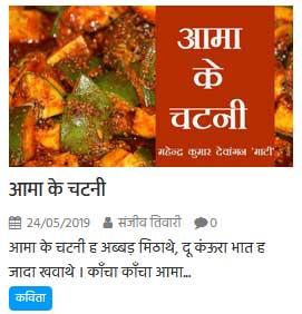 http://www.gurturgoth.com/aama-ke-chatani/