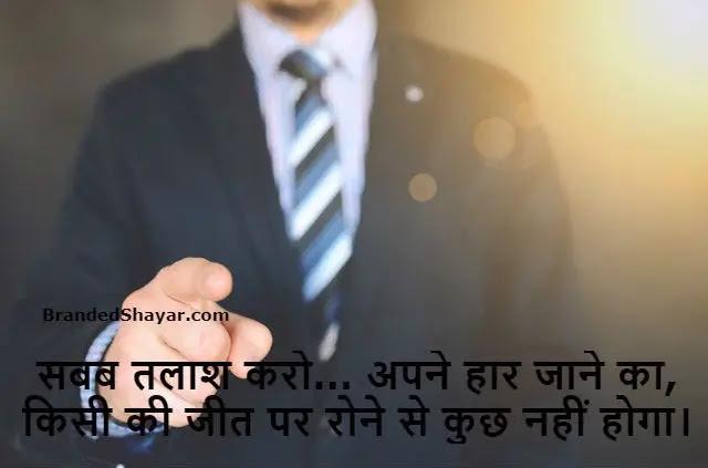 Safatla Par Shayari in Hindi