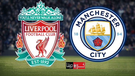 موعد مباراة ليفربول ومانشستر سيتي 2-7-2020 والقنوات الناقلة