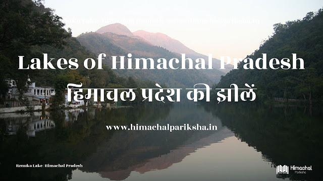 Lakes in Himachal Pradesh   Himachal General Knowledge   Himachal Pariksha