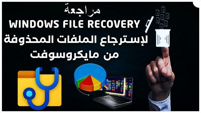 شرح و تحميل windows file recovery إسترجاع الملفات المحذوفة استعادة الملفات المحذوفة