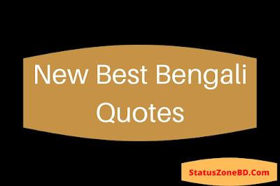 New Bengali Quotes, Best Bangla Quotes, Love Quotes in Bengali, Bengali Quotes, Bengali Caption, Bangla Quotes Romantic, Bengali Quotation, Love Status in Bengali, sad quotes in bengali, love quotes bangla, bengali quotes on life, bangla sad quotes, quotes on bengali girl, bangla quotation, bengali romantic lines, sad love quotes in bengali, bengali romantic quotes, best bengali quotes