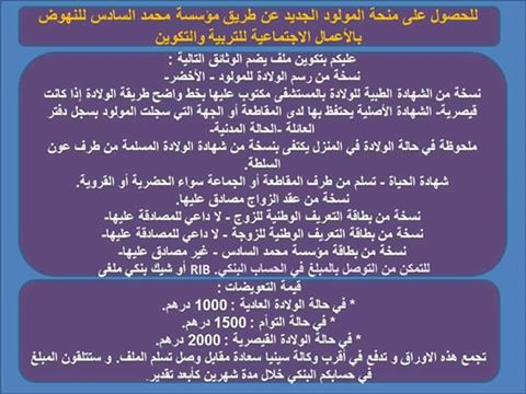 الاستفادة من منحة الولادة من مؤسسة محمد السادس لموظفي وزارة التربية الوطنية