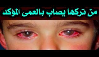 #شاهد | حركة ذكرها القرآن من تركها يصاب بالعمى والفقر في سن الكبر! احذر أن تتكاسل عليها