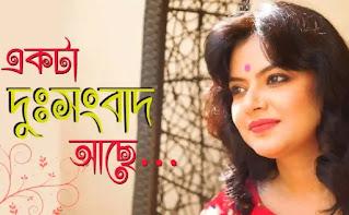 Ekta Dussongbad Ache Kobita Lyrics - একটা দুঃসংবাদ আছে কবিতা - Munmun Mukherjee