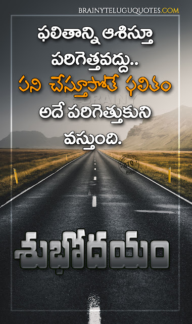 telugu quotes, good morning messages in telugu, life changing quotes in telugu, famous good morning whats app sharing quotes
