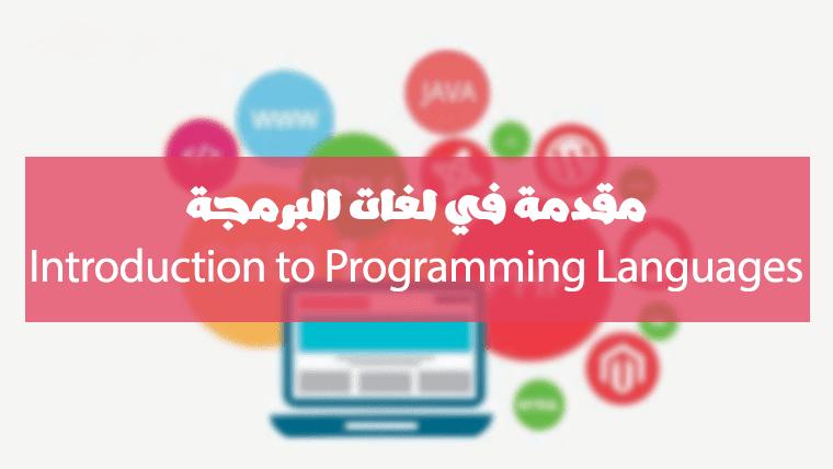 مقدمة في لغات البرمجة هام للمبتدئين
