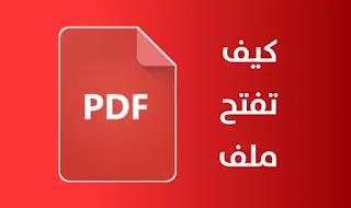كيفية فتح ملف pdf على الهاتف وتثبيت Google PDF Viewer