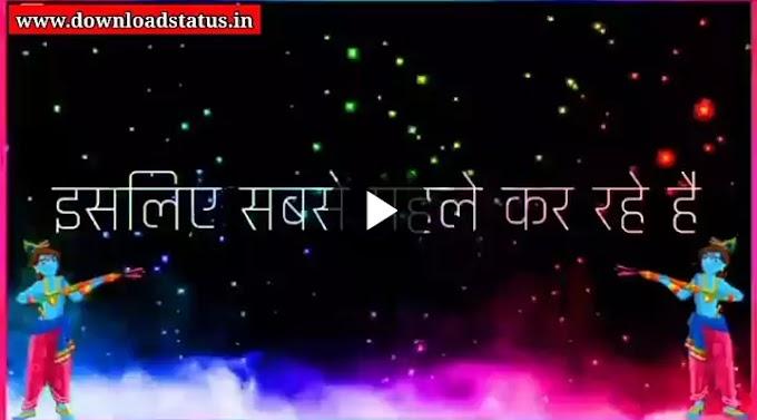 Download Best Happy Holi Wishes Whatsapp Status video