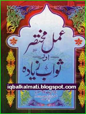Islamic Dua Urdu Book