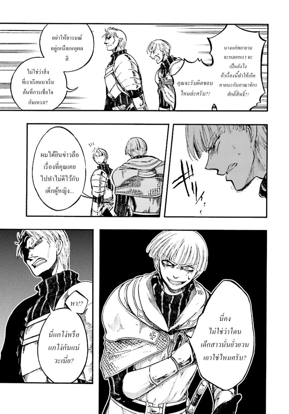 อ่านการ์ตูน Isekai Apocalypse MYNOGHRA ~The Conquest of the World Starts With the Civilization of Ruin~ ตอนที่ 7 หน้าที่ 15