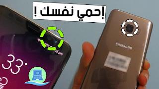 5 طرق لتأمين وحمايات بيانات هاتفك المحمول