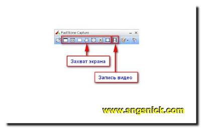 FastStone Capture 8.6 - Интерфейс