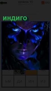На изображении лицо синего цвета индиго с упрямым взглядом и сомкнутыми губами