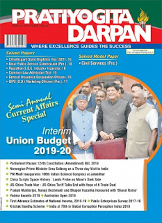 Prtiyogita Darpan Download March 2019