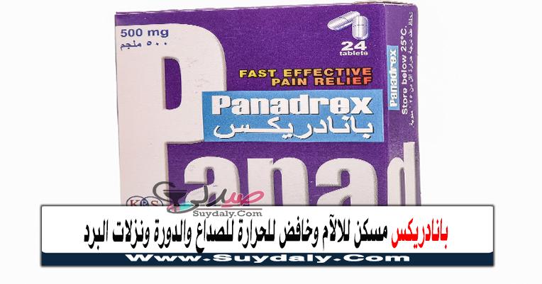 بانادريكس أقراص 500 مجم Panadrex خافض للحرارة مسكن للآلام هل ينوم