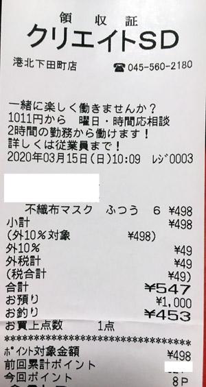 クリエイトSD 港北下田店 2020/3/15 マスク購入のレシート
