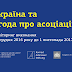 Угода про асоціацію: громадське здоров'я