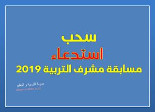 سحب استدعاء مشرف التربية 2019