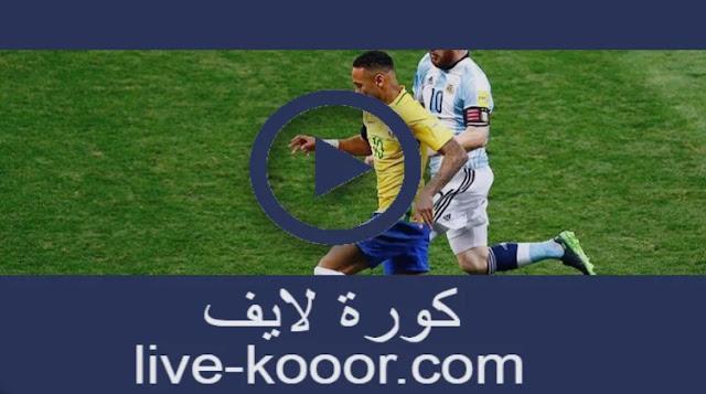 مباراة البرازيل والأرجنتين كورة لايف