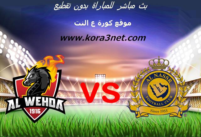 موعد مباراة النصر السعودى والوحدة اليوم 15-8-2020 الدورى السعودى