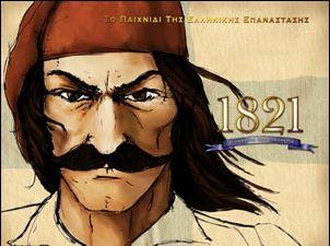 παιχνίδι για την Ελληνική επανάσταση του 1821