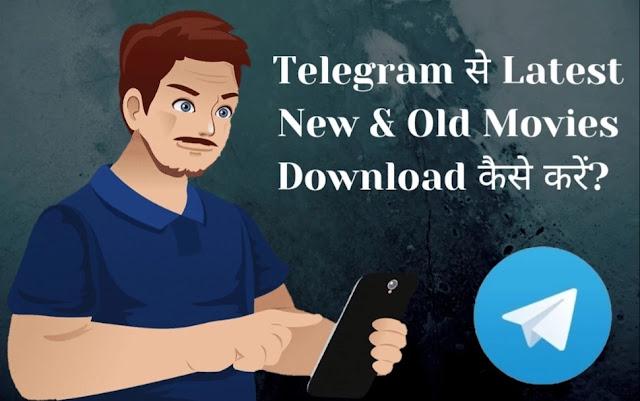 telegram se movie download kaise kare, telegram app se movie download kaise kare, telegram movies, How to download movie from telegram, telegram se film kaise download