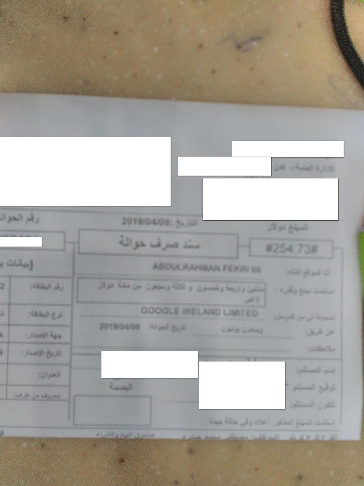 استلام ارباح ادسنس من اليمن