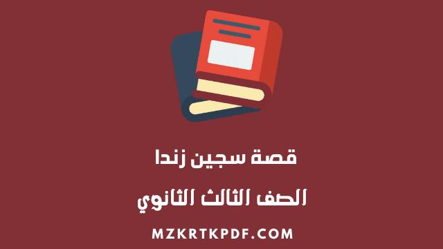 تحميل قصة سجين زندا مترجمة عربي للصف الثالث الثانوي 2021