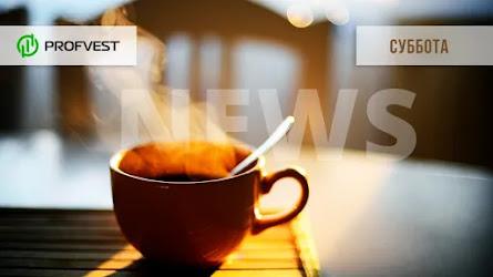 Новостной дайджест хайп-проектов за 13.02.21. Дайджест от СуперКопилки