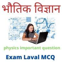 Physics important gk in hindi