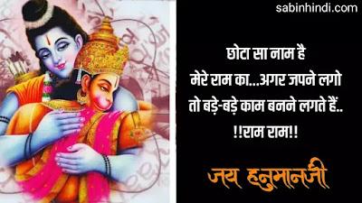 hanuman ji quotes in hindi