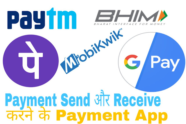 5 Best Money Transfer App, Online Payment App in India