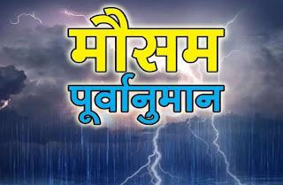 बिहार में चक्रवात दिखाएगा असर, पटना मौसम केंद्र ने जारी किया बारिश का पूर्वानुमान