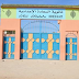 آباء وأولياء أمور تلاميذ ثانوية سعادة الإعدادية يراسلون رئيس الفرع الإقليمي للفيدرالية الوطنية لجمعيات أباء وأولياء التلاميذ بمراكش