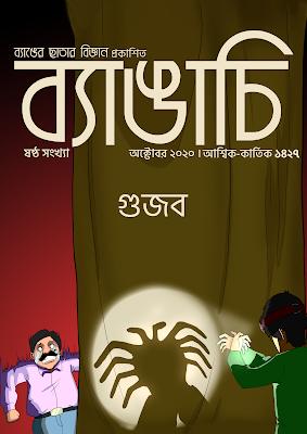ব্যাঙাচি - অক্টোবর ২০২০ (গুজব)