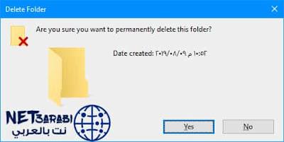 حلول مشكلة عدم حذف الملفات والبرامج المستعصية للويندوز 3 طرق