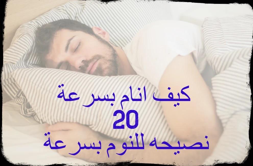 كيف انام بسرعة 20 نصيحه للنوم بسرعة