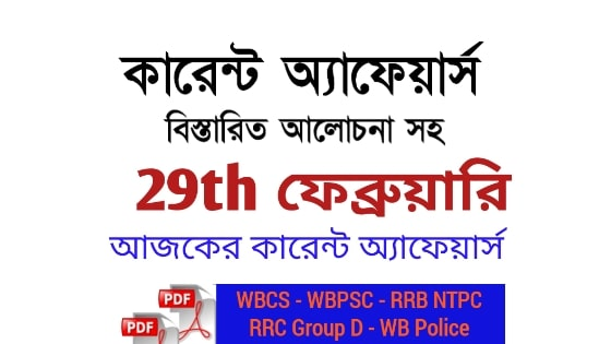 29th February Current Affairs in Bengali pdf