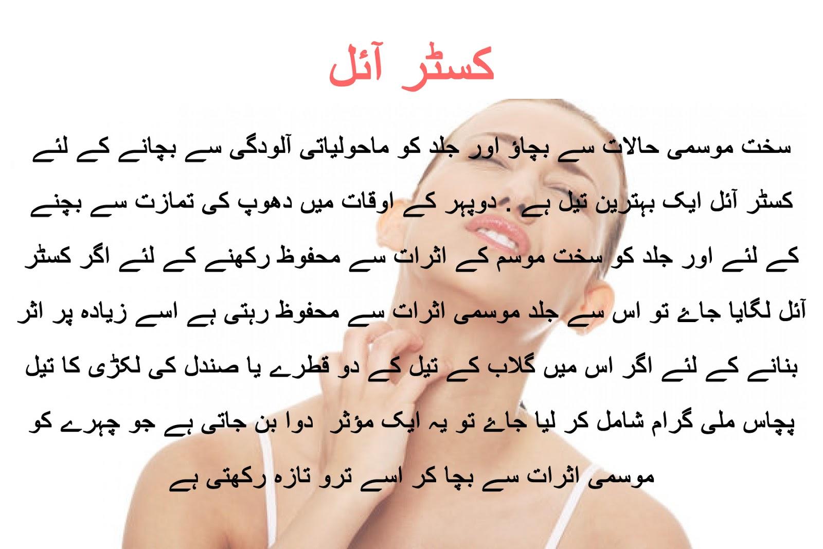 castor oil benefits for skin in urdu/hindi - Urdu Totke