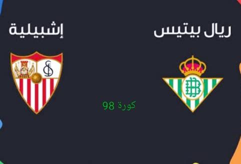 أولا مباريات الدورى الأسبانى بعد العودة من  التوقف بين ريال  بيتيس  إشبيلية